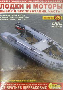 Лодки и моторы. Часть 1. Выпуск 38 (DVD)