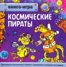 Космические пираты - Юрий Гурин