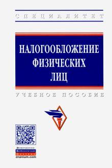 Налогообложение физических лиц. Учебное пособие - Хардикова, Белоусова, Афанасьева