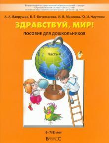 Здравствуй, мир! Учебное пособие в 4-х частях. Часть 4. 6-8 лет
