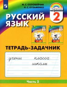 Русский язык. 2 класс. Тетрадь-задачник. В 3-х частях. Часть 2. ФГОС