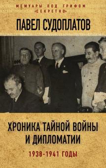 Хроника тайной войны и дипломатии. 1938-1941 годы