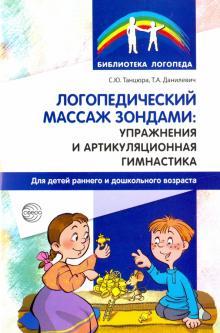 Логопедический массаж зондами. Упражнения и артикуляционная гимнастика для детей