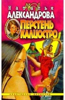 Перстень Калиостро: Роман