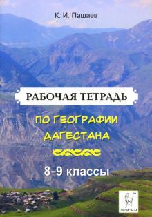География Дагестана. 8-9 классы. Рабочая тетрадь - Казбек Пашаев