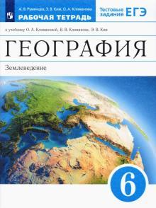 География. Землеведение. 6 класс. Рабочая тетрадь к учебнику О. А. Климановой и др. ФГОС