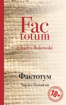 Фактотум - Чарльз Буковски