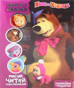 Маша и Медведь. Мульт-сказка. Рисуй, читай, наклеивай