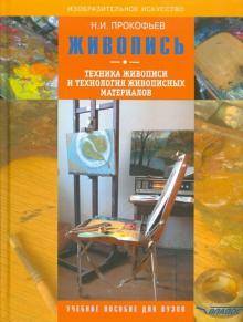 Живопись. Техника живописи и технология живописных материалов. Учебное пособие