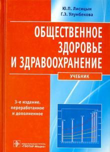 Общественное здоровье и здравоохранение. Учебник - Лисицын, Улумбекова