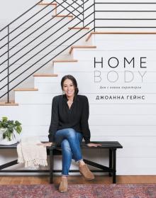 Джоанна Гейнс - Homebody: Дом с вашим характером