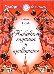 Любовные гадания и привороты: нетрадиционный современный подход к методам угадывания судьбы - Полина Сандр