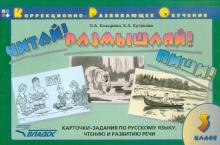 Читай! Размышляй! Пиши! Карточки-задания по русскому языку, чтению и развитию речи.3 класс - Козырева, Кутакова