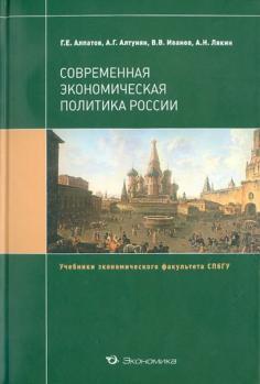Учебники экономического факультета СПбГУ