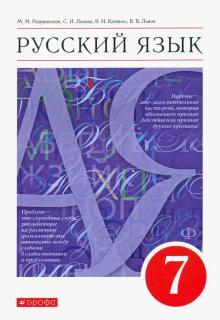Русский язык. 7 класс. Учебник. ФГОС