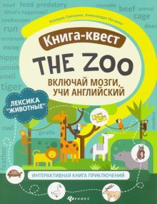 """Книга-квест""""The Zoo"""": лексика""""Животные"""". Интерактивная книга приключений"""