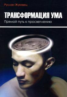 Трансформация ума. Прямой путь к просветлению - Руслан Жуковец