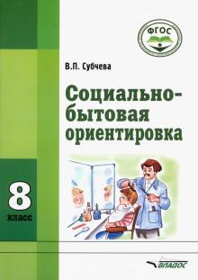 Социально-бытовая ориентировка. 8 класс. Учебное пособие. Адаптированные программы