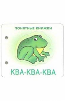 Понятные книжки: Ква-ква-ква