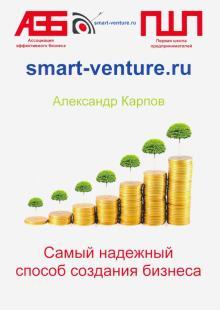 Самый надежный способ создания бизнеса - Александр Карпов