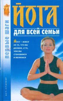 Йога для всей семьи: Первые шаги