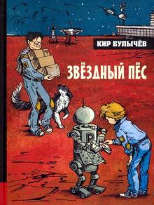 Иллюстрированная библиотека фантастики и приключений. Звёздный пёс