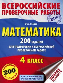 Математика. 4 класс. 200 заданий для подготовки в Всероссийской проверочной работе