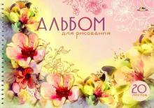 """Альбом для рисования """"Акварель. Цветы"""" (20 листов, А4, гребень) (С0224-50)"""