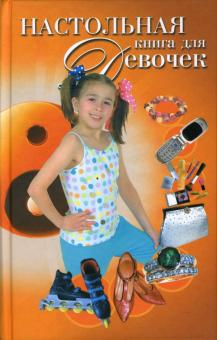 Настольная книга для девочек - Юлия Виес
