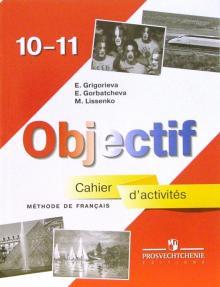 Французский язык. 10-11 классы. Сборник упражнений. Базовый уровень