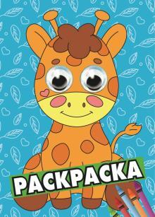 """Книга: """"Раскраска А4 с глазками. Жираф"""". Купить книгу ..."""