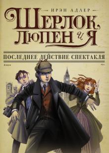 Шерлок, Люпен и я. Последнее действие спектакля - Ирэн Адлер