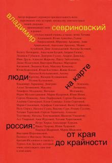 Владимир Севриновский - Люди на карте. Россия: от края до крайности