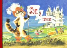 Любимые сказки детства. Кот в сапогах