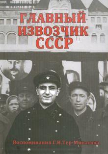 Главный извозчик СССР - Григорий Тер-Минасов