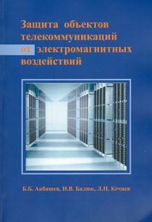 Защита объектов телекоммуникаций от электромагнитных воздействий - Акбашев, Балюк, Кечиев