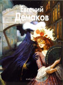Евгений Демаков