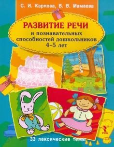 Развитие речи и познавательных способностей дошкольника. 4-5 лет