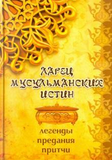Ларец мусульманских истин: легенды, предания, притчи - Нина Огнева