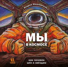 Андрей Жвалевский - Мы в космосе. Как человек шёл к звёздам