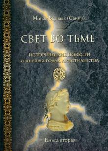 Свет во тьме. Исторические повести о первых годах христианства. Книга 2