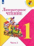 Климанова, Горецкий, Голованова - Литературное чтение. 1 класс. Учебник. В 2-х частях. ФП. ФГОС обложка книги