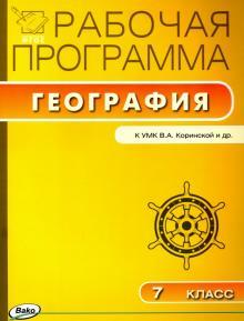 География. 7 класс. Рабочая программа к УМК В.А.Коринская. ФГОС