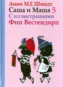 Саша и Маша 5. Рассказы для детей