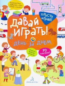 Давай играть! День за днем - Татьяна Бойченко