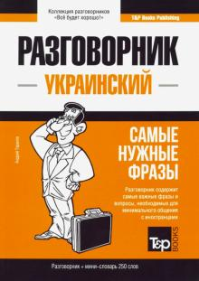Украинский разговорник. Самые нужные фразы. Мини-словарь. 250 слов