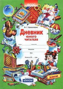 Дневник юного читателя. ФГОС