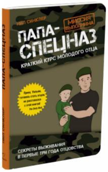 Книга для будущего отца