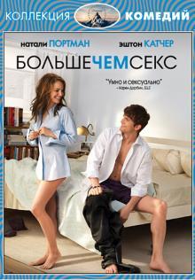 Больше чем секс (DVD)