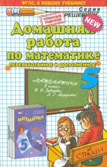 Математика. 5 класс. Домашняя работа к учебнику И.И. Зубаревой, А.Г. Мордковича